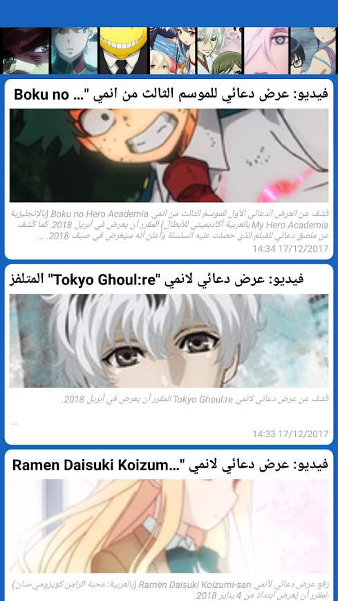 Anime Slayer Apk